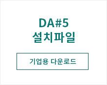DA5 기업용