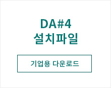 DA4 기업용